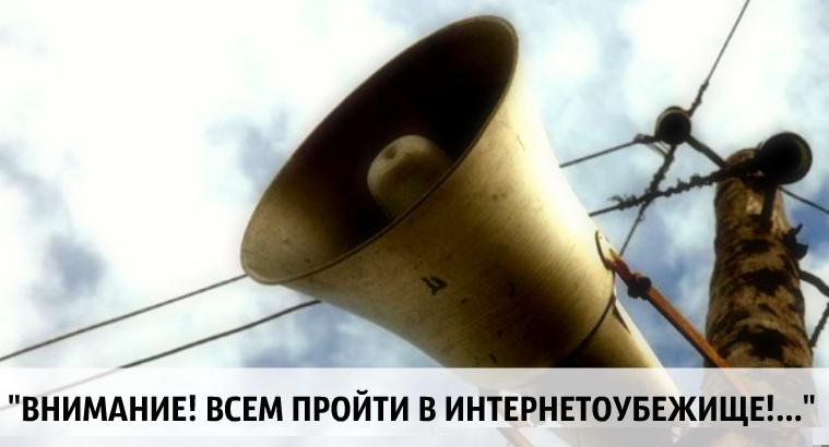 АнтиИнтернет: Путин подписал доктрину информационной безопасности России