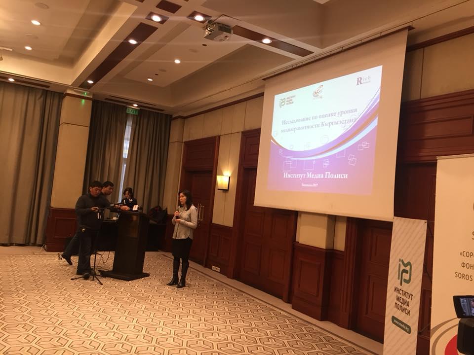 Презентация исследования по оценке уровня медиаграмотности в Кыргызстане