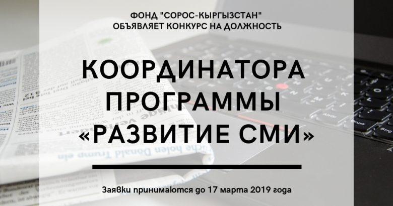 Объявляется конкурс на должность координатора программы «Развитие СМИ» в Фонде «Сорос – Кыргызстан»